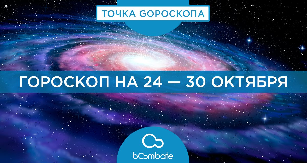 Гороскоп на 24 — 30 октября