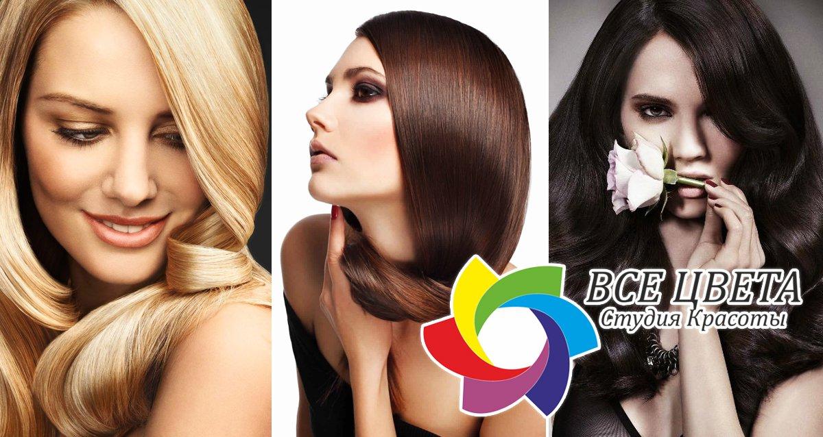 -50% на услуги для волос в студии «Все Цвета»