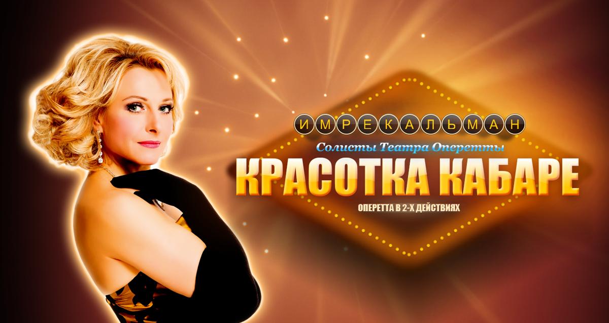 -50% на оперетту «Красотка кабаре»