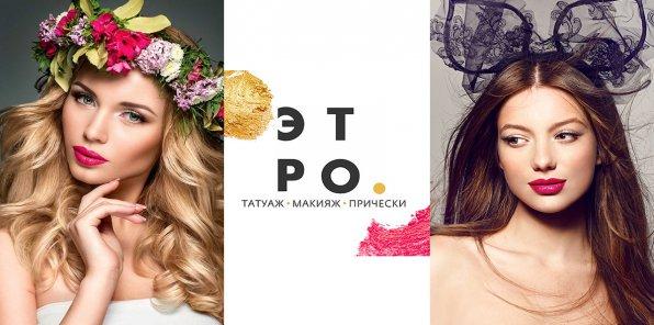 -85% на услуги для волос от топ-стилистов