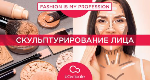 Скульптурирование лица: что и чем?