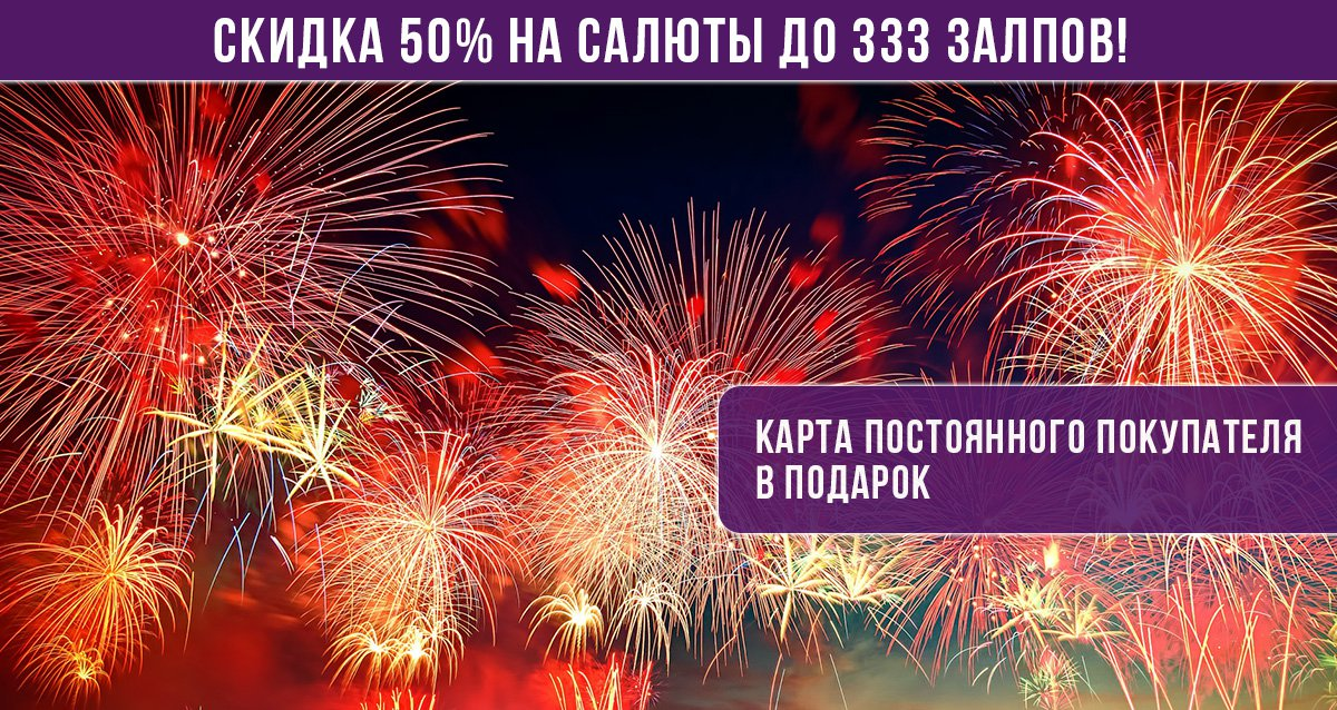 -50% на салюты от интернет-магазина allsalut.ru