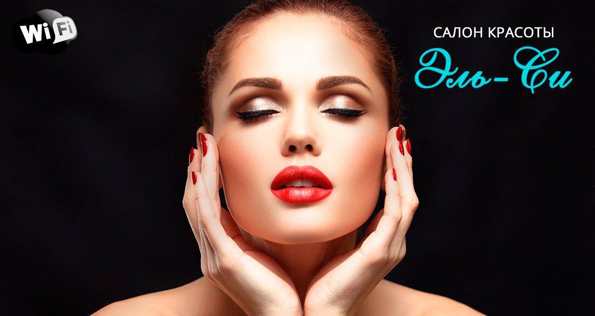 -67% на косметологию в салоне красоты «Эль-Си»