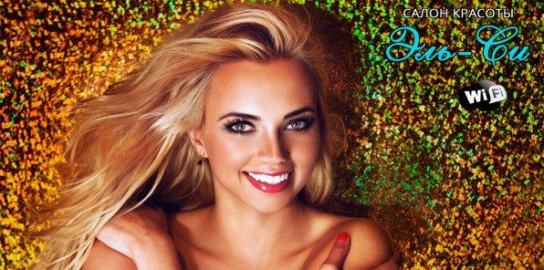 -82% на услуги для волос в салоне красоты «Эль-Си»