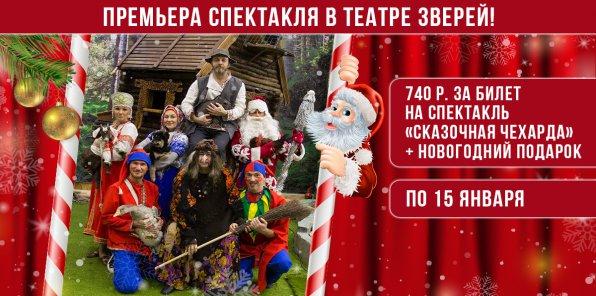 Премьера спектакля в Зоотеатре «Рога и Копыта»