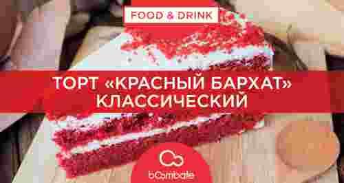 Торт «Красный бархат» классический