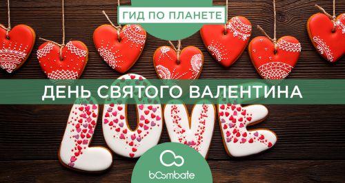 Это День Святого Валентина, детка!