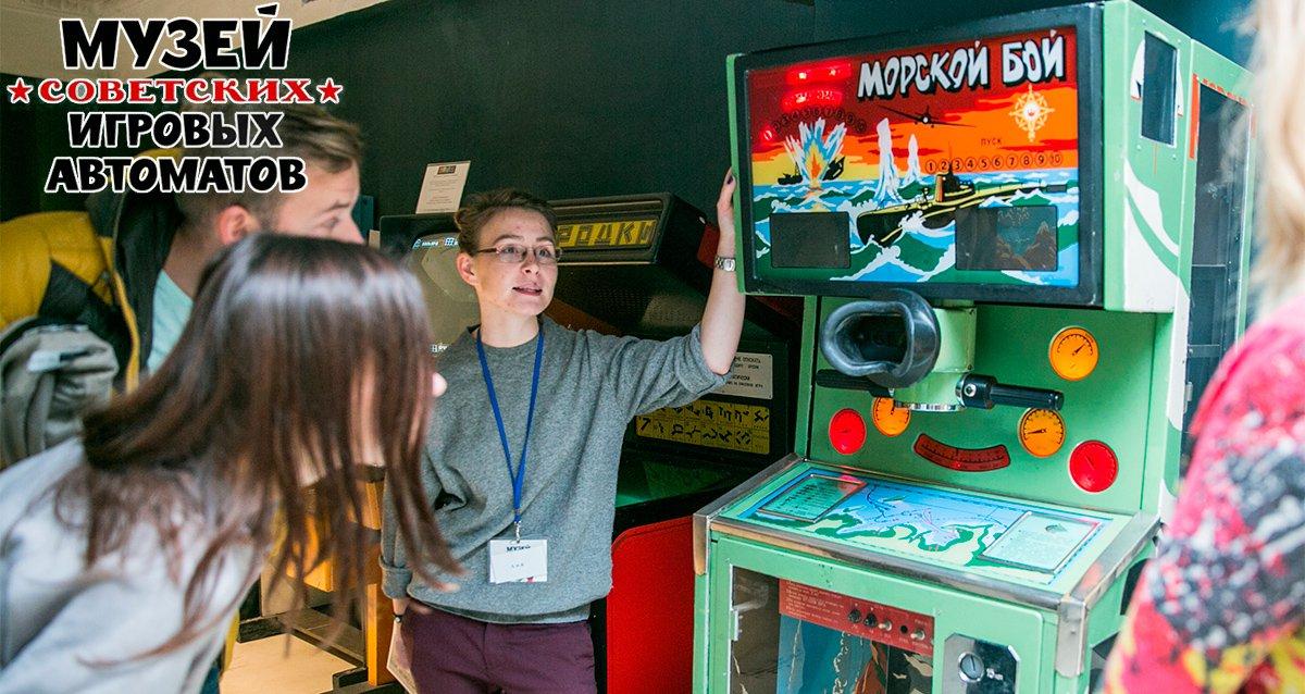 Промокод музей советских игровых автоматов джем молл игровые автоматы