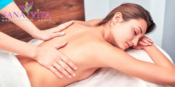 -80% на массаж в центре Sanavita