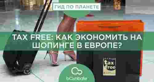 Tax Free: как экономить на шопинге в Европе?