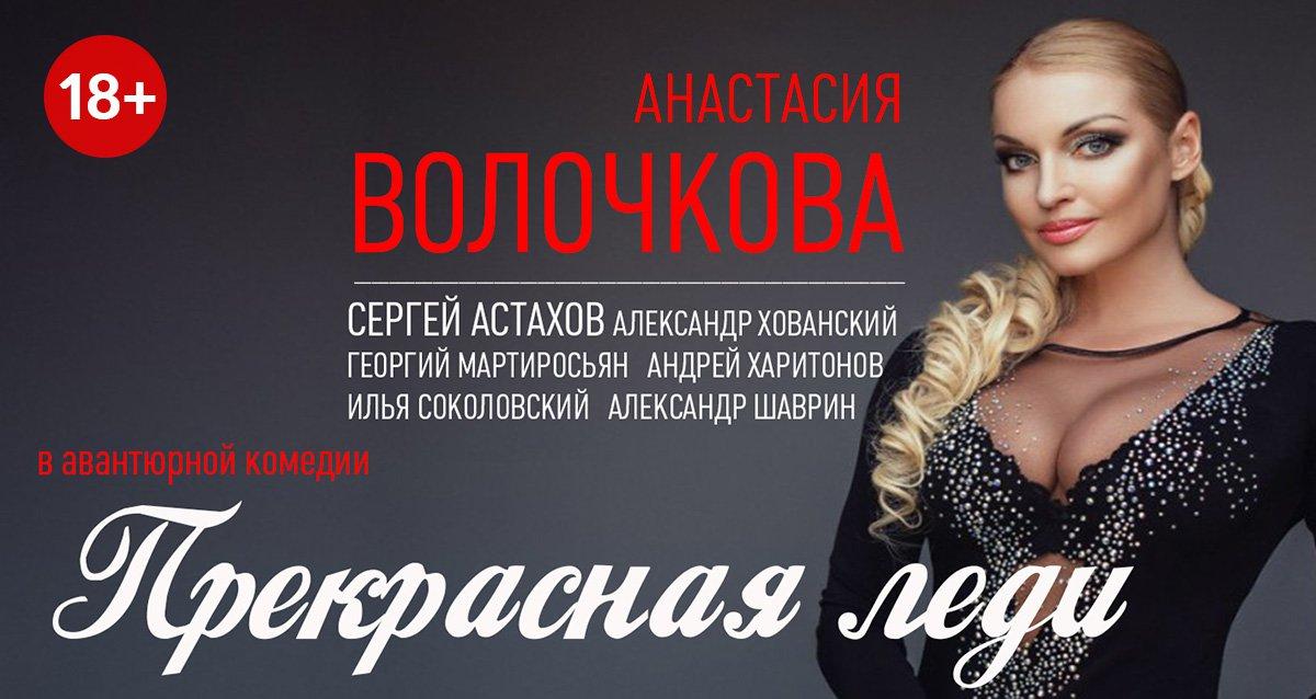 -50% на спектакль «Прекрасная леди»
