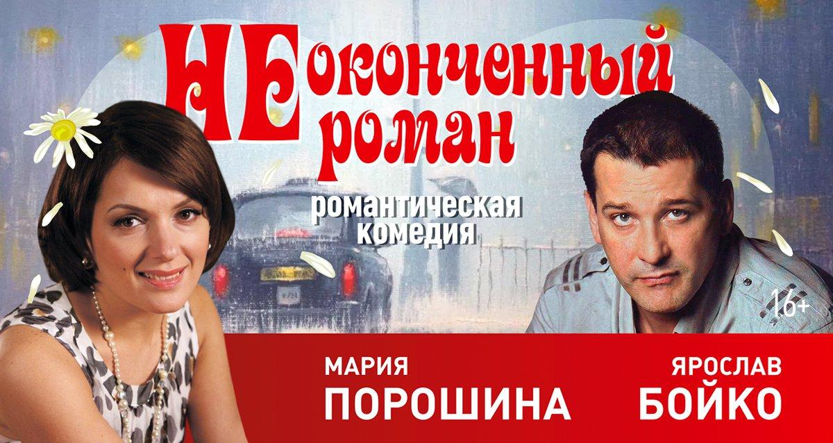 -50% на спектакль «Неоконченный роман»