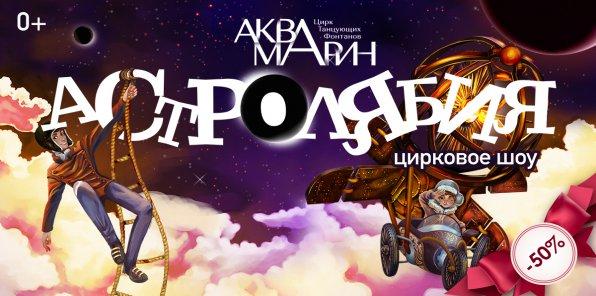 -50% на цирковое представление «Астролябия»