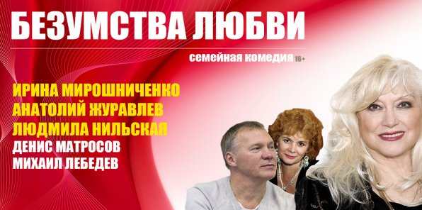 -50% на спектакль «Безумства любви»