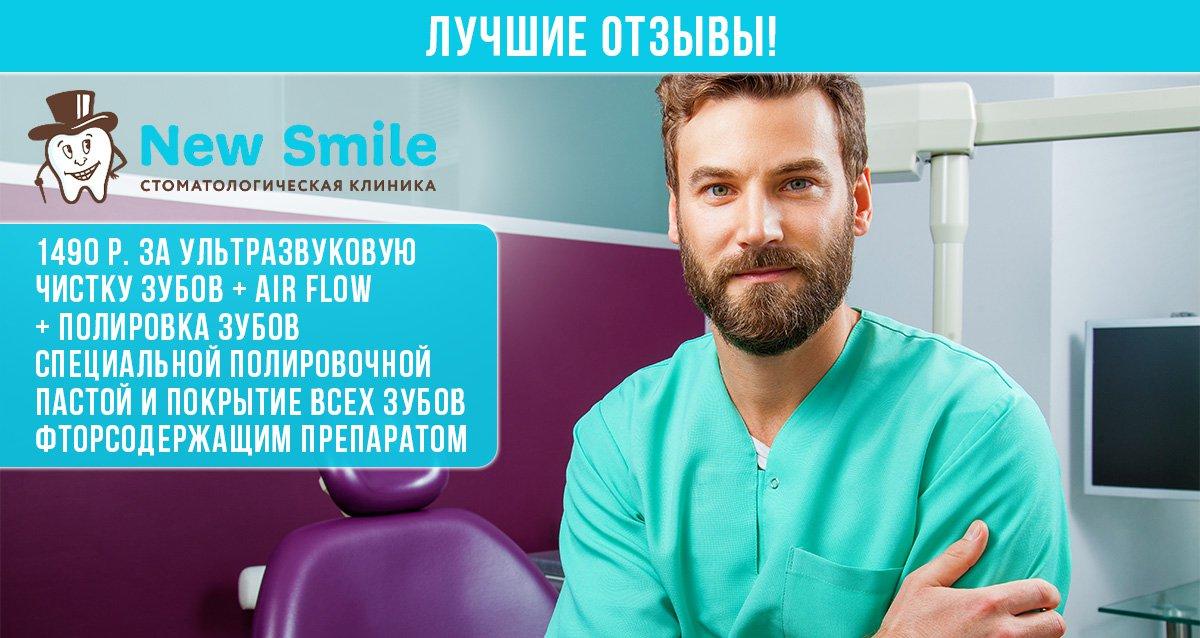 -60% от стоматологии New Smile
