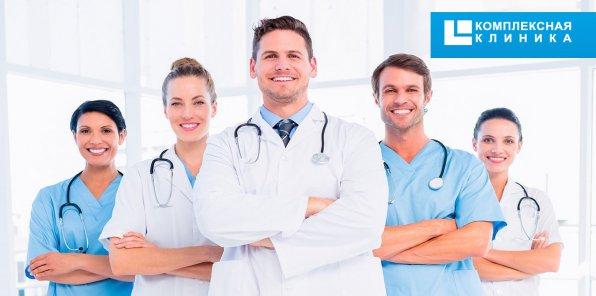 -77% на обследования в «Комплексной Клинике»