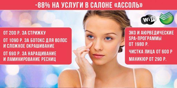 -88% в салоне «Ассоль»: массаж, SPA, депиляция, услуги для ногтей, волос и ресниц, косметология, макияж