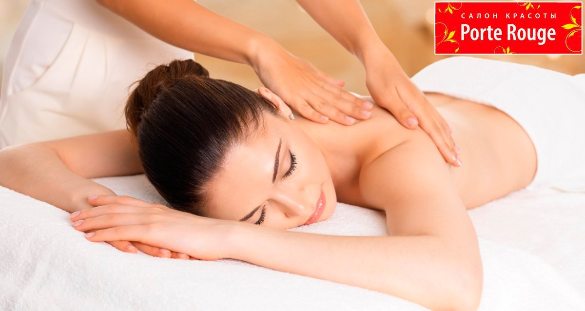 -80% на массаж в салоне Porte Rouge