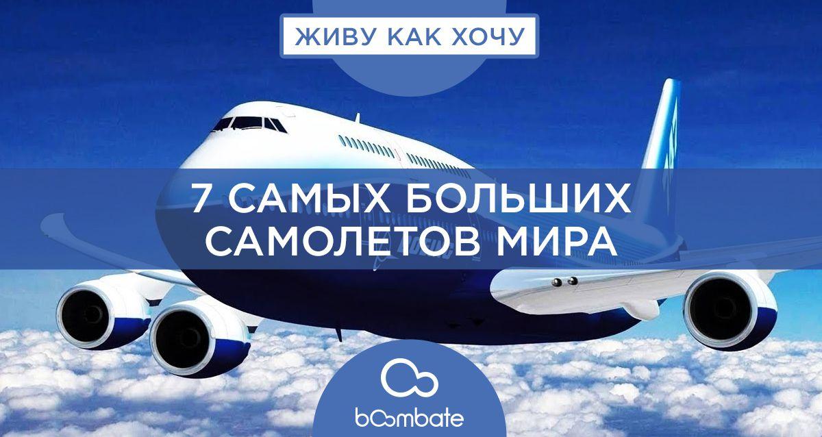 7 самых больших самолетов мира