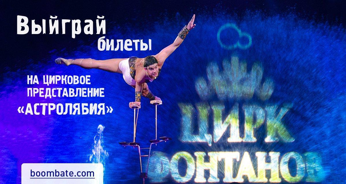 «Аквамарин» — чудеса здесь! Розыгрыш 20 билетов в цирк танцующих фонтанов на представление «Астролябия»