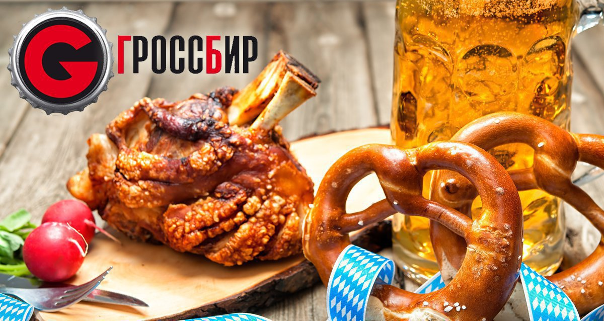 -40% в ресторане «Гроссбир»