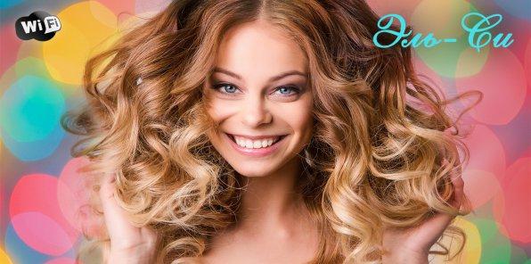 -80% на услуги для волос в салоне «Эль-Си»