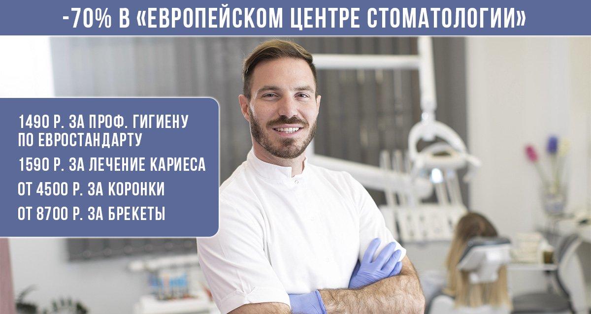 -70% в «Европейского Центра Стоматологии»