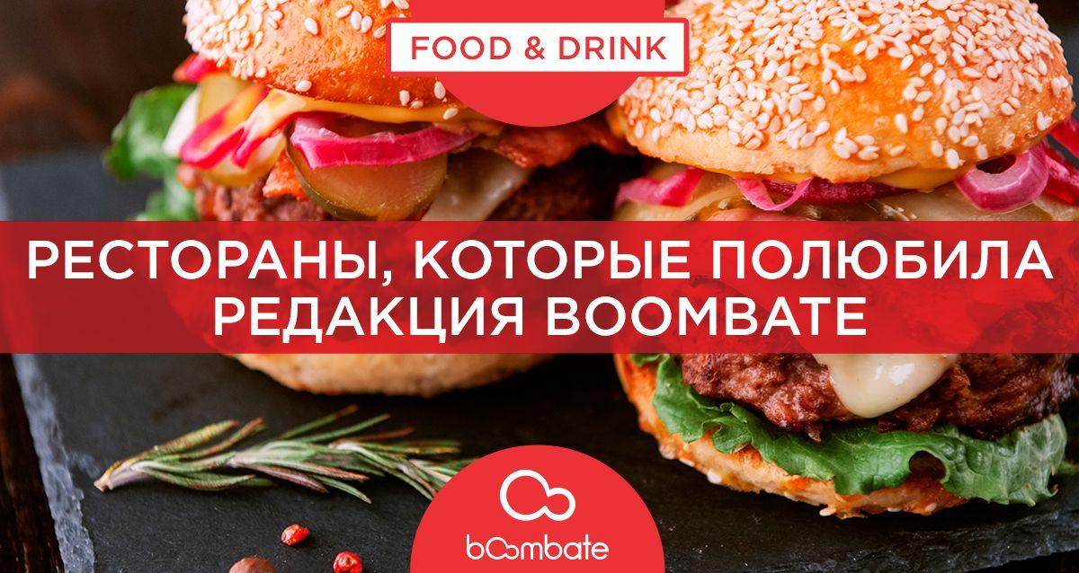 Рестораны, которые полюбила редакция bOombate