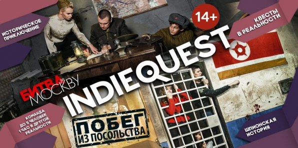 До -33% на квест от компании IndieQuest