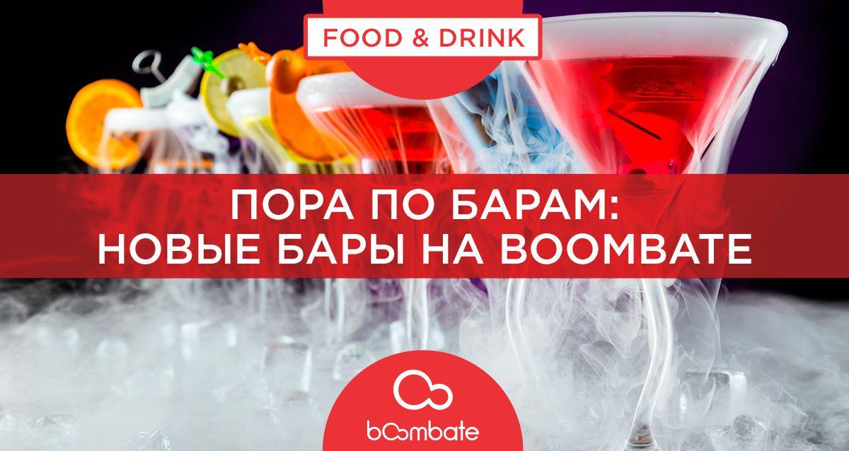 Пора по барам: новые бары на Boombate