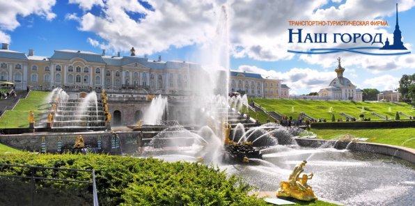 -40% на экскурсию «Петергоф. Праздник открытия фонтанов»