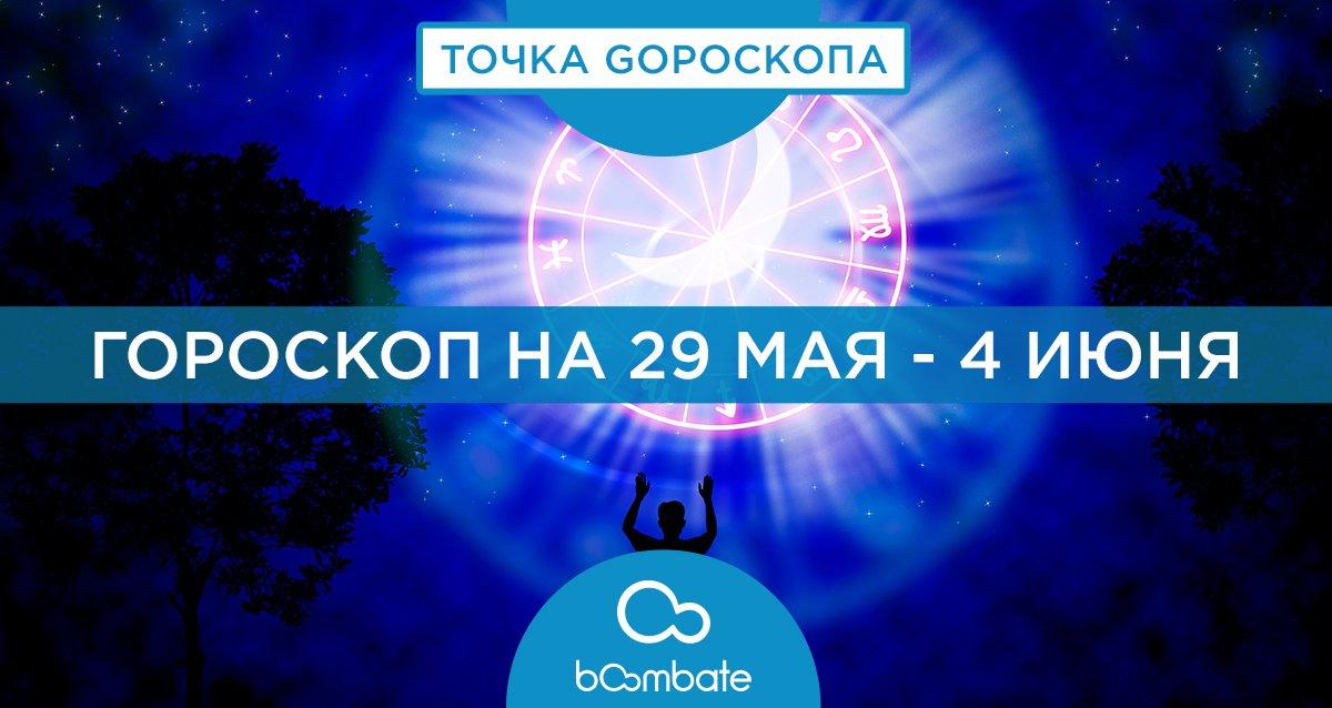 Гороскоп на 29 мая - 4 июня