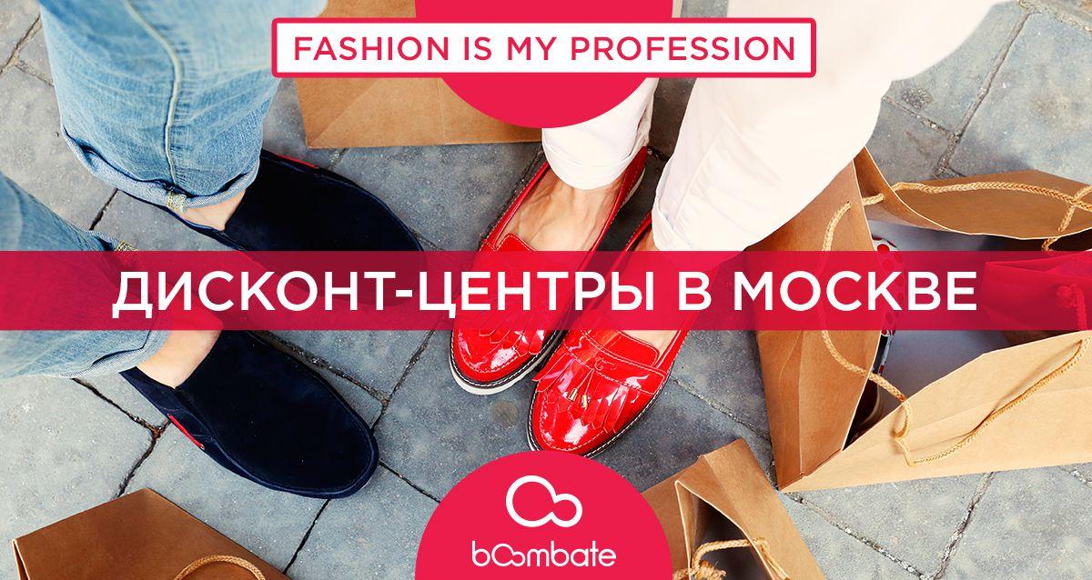 1784b33f Дисконт центры в Москве - адреса магазинов