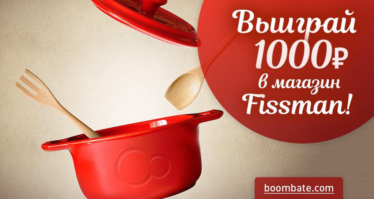 Домашние шедевры! Розыгрыш сертификата на покупку посуды в магазин Fissman