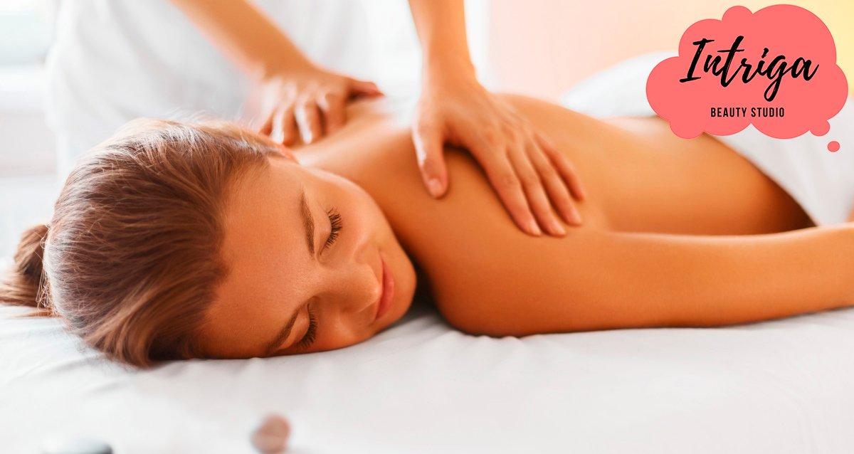 -70% на массаж в салоне красоты «Интрига»