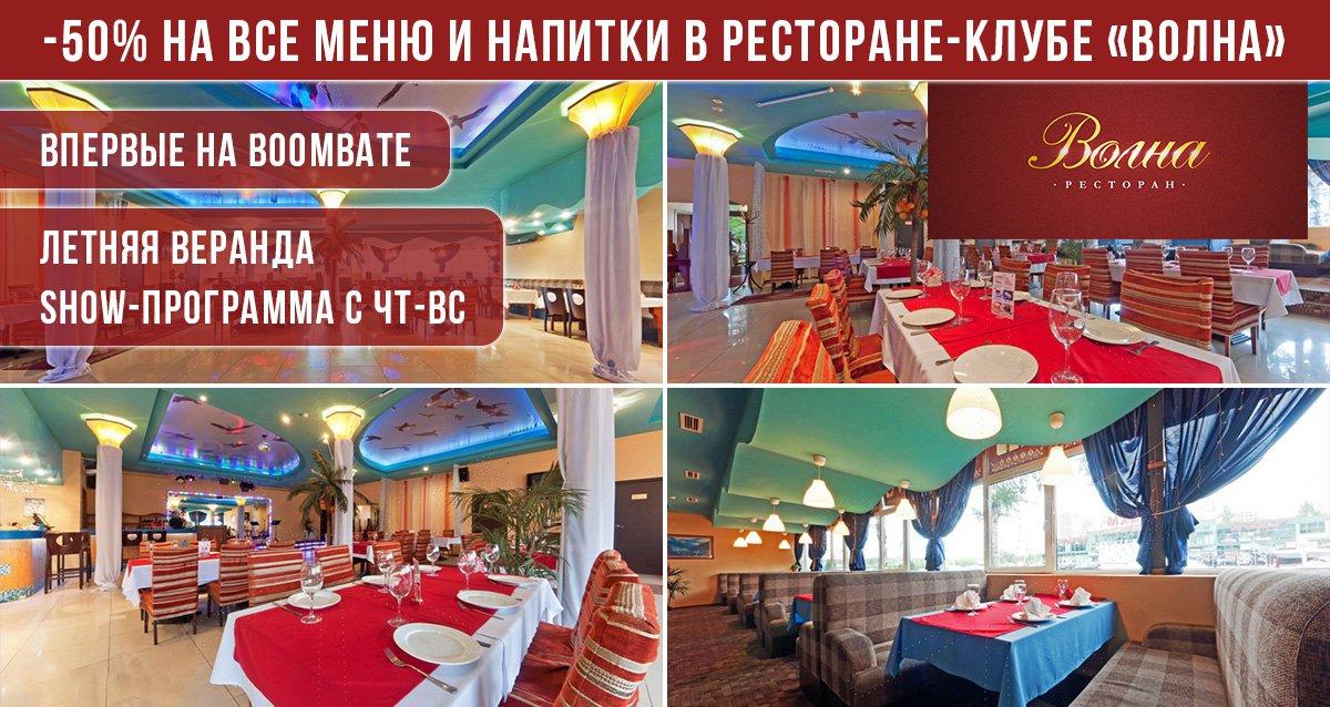 Скидка 50% на все меню и напитки в ресторане-клубе «Волна»