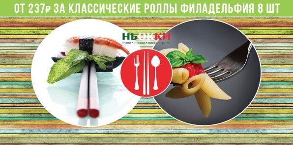 -40% на все в ресторане «Ньокки»