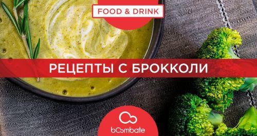 Рецепты с брокколи