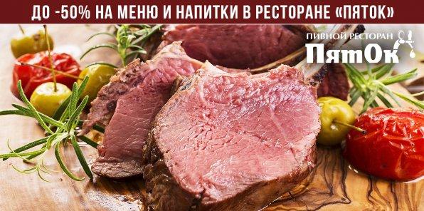 До -50% на все в ресторане «ПятОк» у м. пл. Ильича. Европейская и японская кухня!