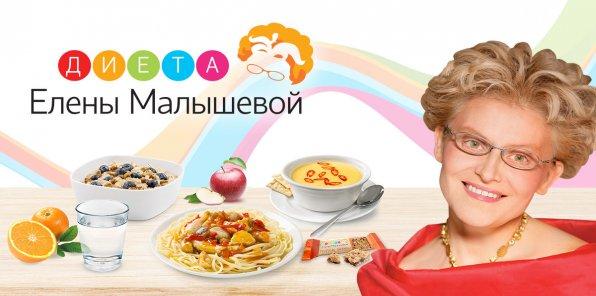-15% на диету от Елены Малышевой