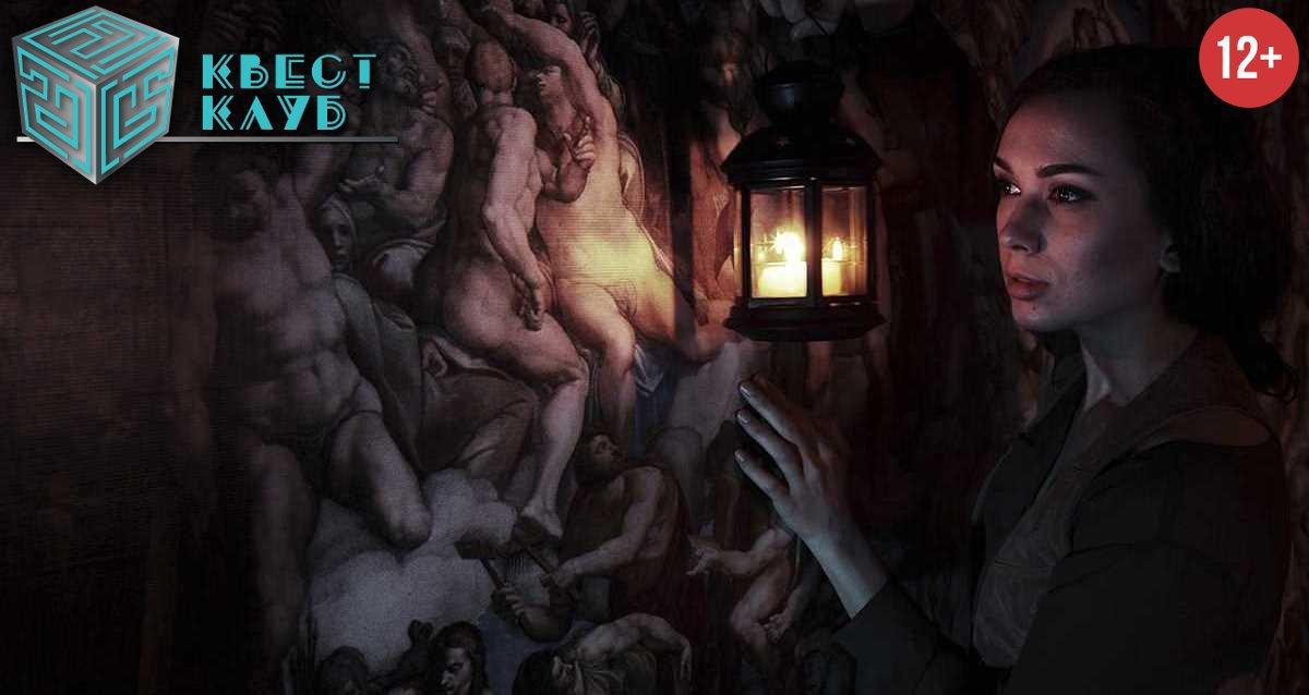 -50% на квест «Код да Винчи: тайна Святого Грааля»