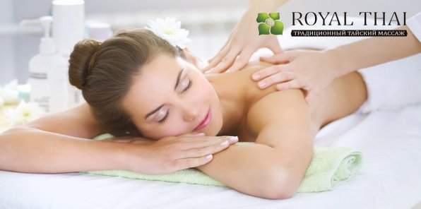 -50% на массаж и SPA в салоне ROYAL THAI