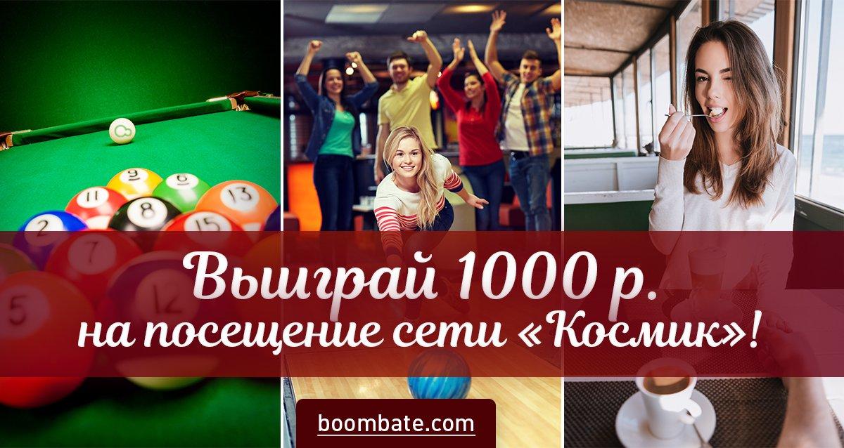 Играй на здоровье! Розыгрыш сертификата на бильярд, боулинг или ресторан в сети «Космик»
