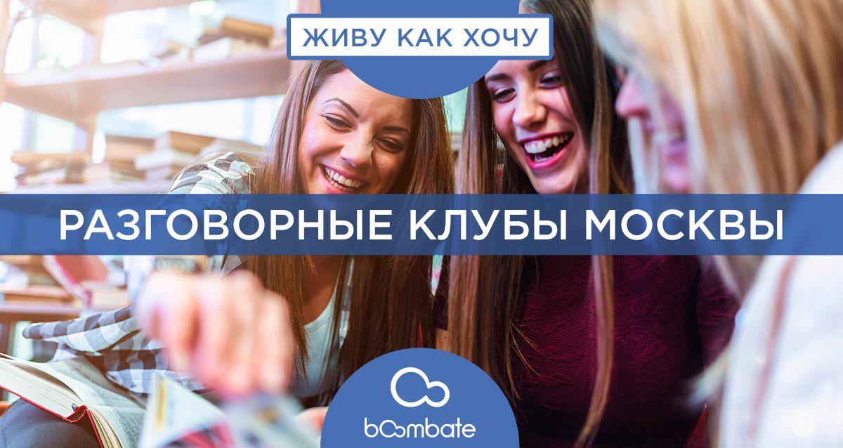 Москва разговорные клубы бесплатно красивые эротические шоу