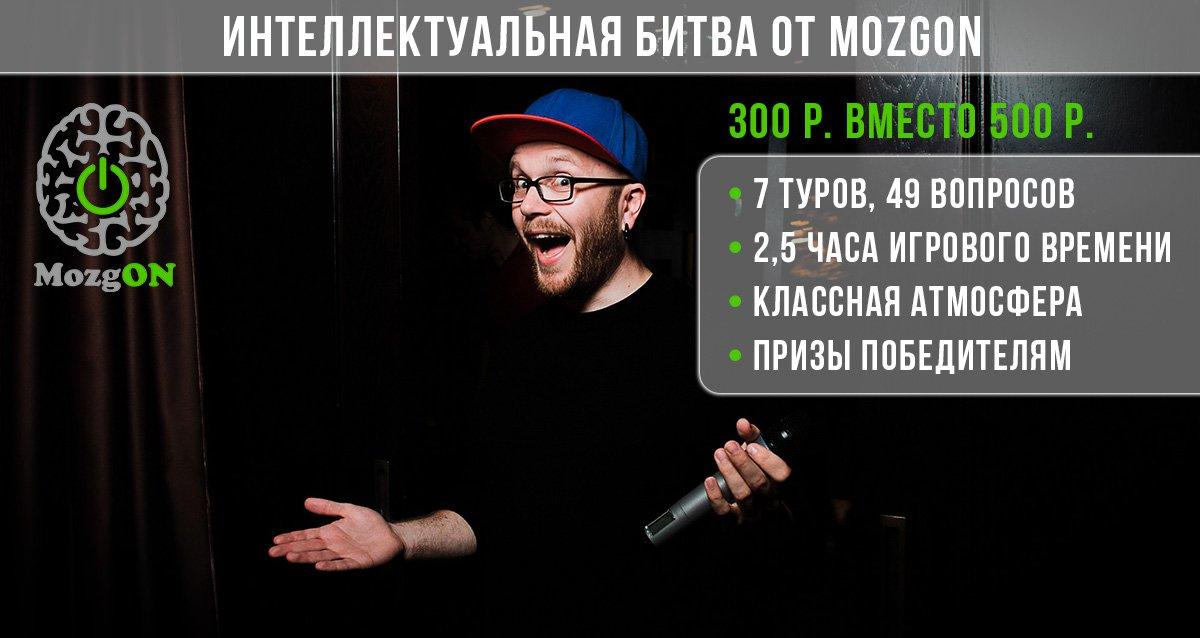 Скидка 40% на интеллектуальную игру от MozgOn
