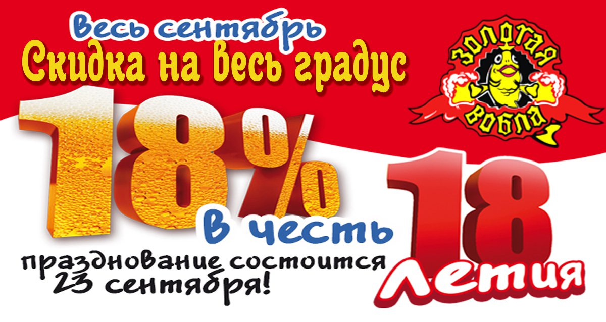 Скидка 18% на все крепкие напитки и десерты в 5 ресторанах «Золотая Вобла»