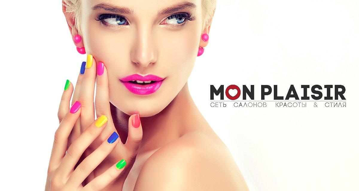 -70% на ногтевой сервис в салоне Mon Plaisir