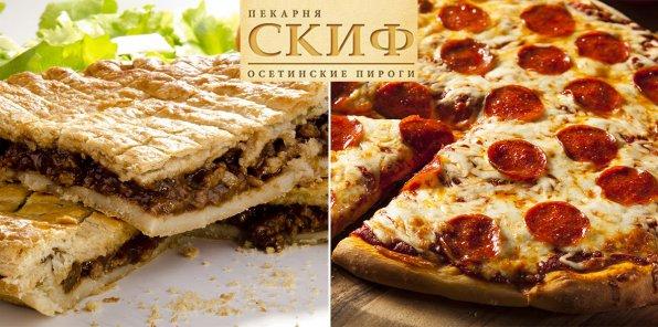 -50% на пиццу и осетинские пироги