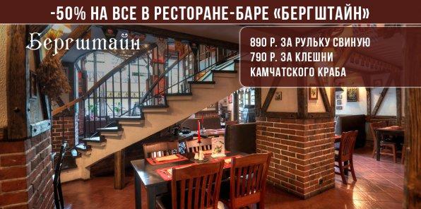 До -50% на все в ресторане-баре «Бергштайн»