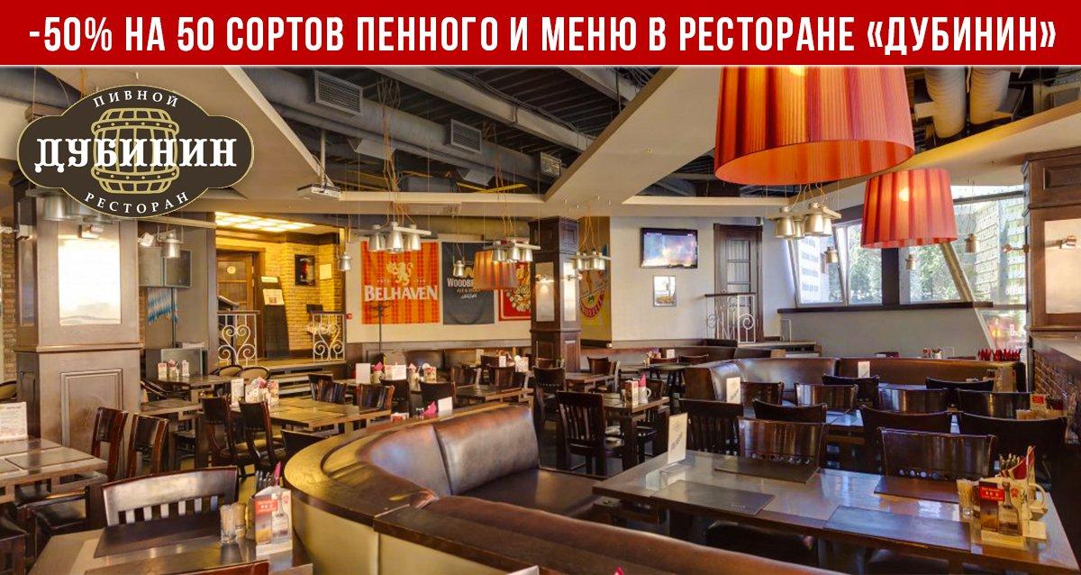 -50% на меню и напитки в ресторане «Дубинин»